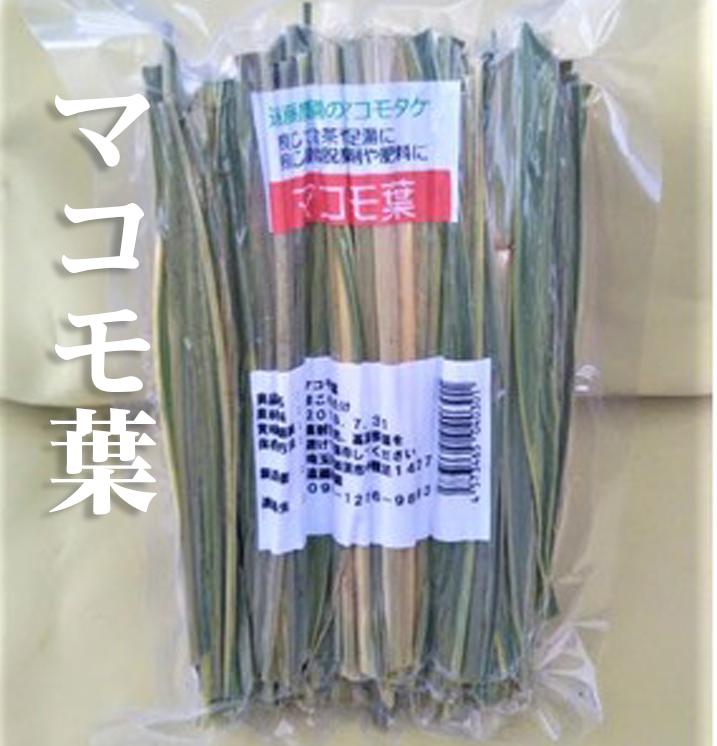 遠藤農園の「マコモ葉」3個セット